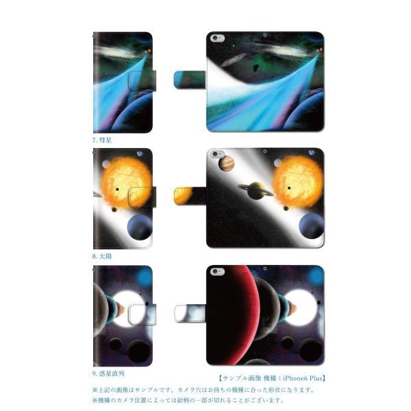 スマホケース 手帳型 全機種対応 iphone8 iPhone XR AQUOS r3 sense2 ケース Xperia 1 ace xz3 xz2 GALAXY S10 携帯ケース アンドロイド 宇宙|kintsu|04