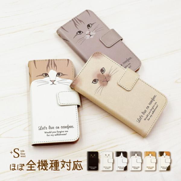 スマホケース 手帳型 全機種対応 iPhone11 pro max iphone8 iPhone XR AQUOS sense2 r3 ケース Xperia XZ3 1 Galaxy S10 携帯ケース アンドロイド ねこ kintsu