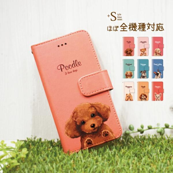 スマホケース 手帳型 全機種対応 iPhone11 pro max iphone8 iPhone XR AQUOS sense2 r3 ケース Xperia XZ3 1 Galaxy S10 携帯ケース アンドロイド 犬|kintsu