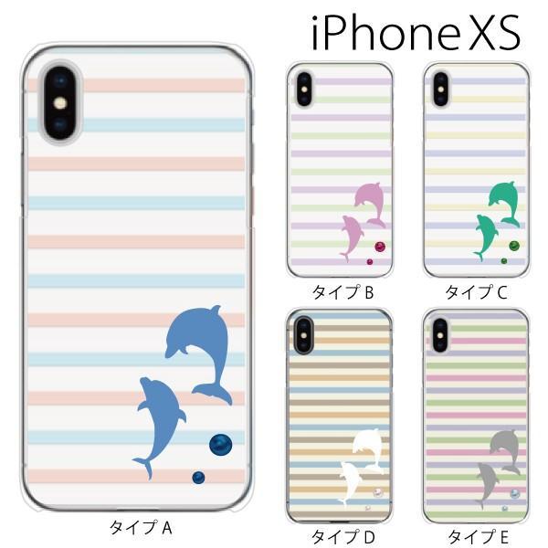 スマホケース iphonexs スマホカバー 携帯ケース アイフォンxs TPU素材 カバー パステルボーダー柄 イルカ|kintsu