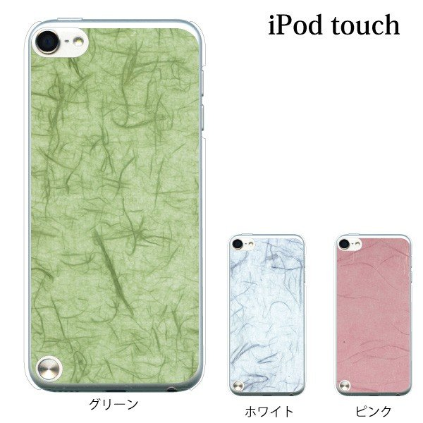 iPod TOUCH 5 6 ケース カバー / 和紙 WASI (ipodタッチ iPod touchカバー ipodtouch5カバー ケース)