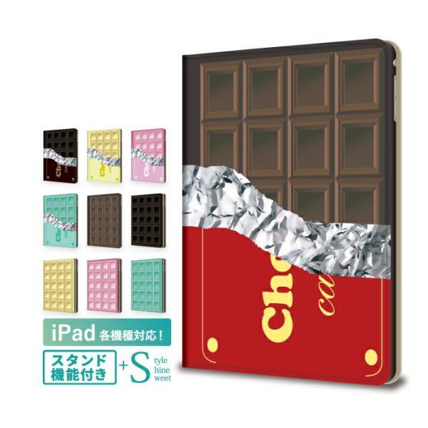 iPad 第8世代 ケース iPadAir4 アイパッド 第7世代 iPad 10.2 iPad pro 11 12.9 iPad mini ミニ チョコ おしゃれ