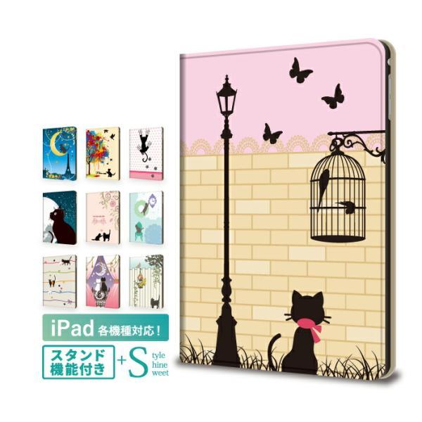 iPad ケース 2018 2017 pro 11インチ 12.9インチ 10.5 9.7 7.9 猫 キャット ねこ かわいい iPad アイパッド カバー デコ タブレット デザイン kintsu
