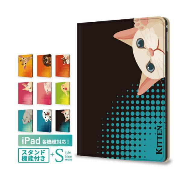 iPad ケース 2018 2017 pro 11インチ 12.9インチ 10.5 9.7 7.9 アニマル 動物 ドット柄 かわいい おしゃれ iPad アイパッド カバー デコ タブレット デザイン|kintsu