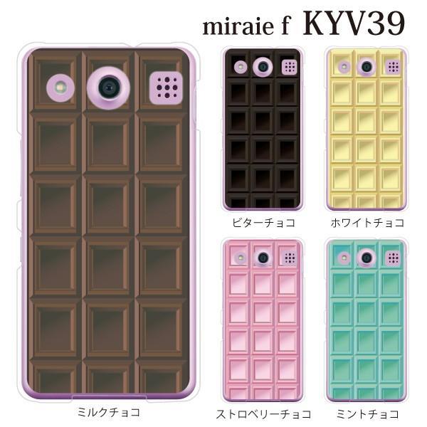 スマホケース KYV39 miraie f kyv39 ケース カバー チョコレート 板チョコ TYPE2|kintsu
