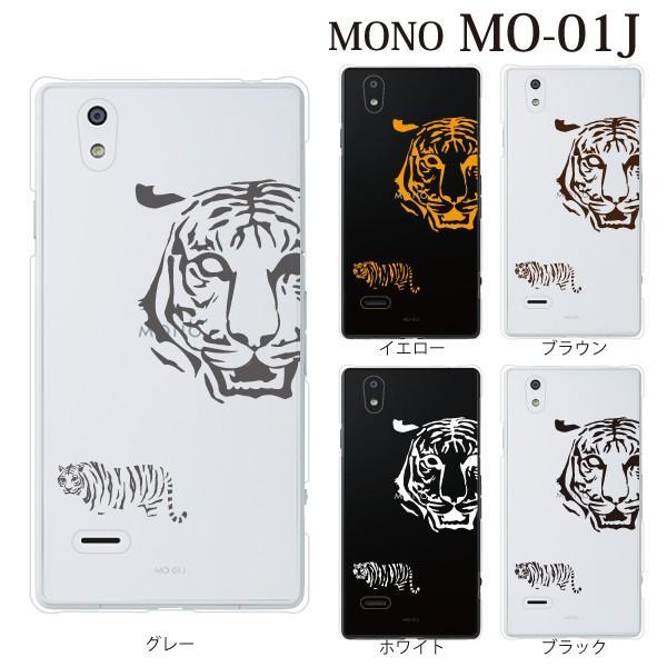 スマホケース MO-01J MONO mo-01j ケース カバー タイガー 虎 アニマル kintsu