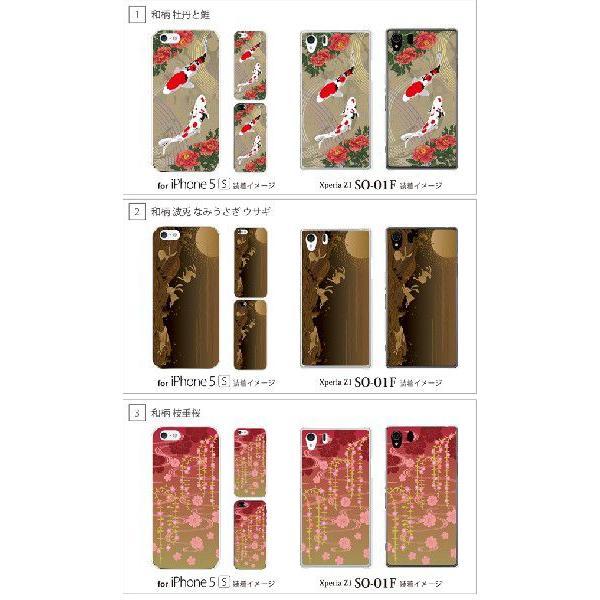 スマホケース 全機種対応 ハードケース iphone xs max xr ケース iphone8 xperia 1 galaxy s15 おしゃれ 和柄 android one aquos カバー|kintsu|02