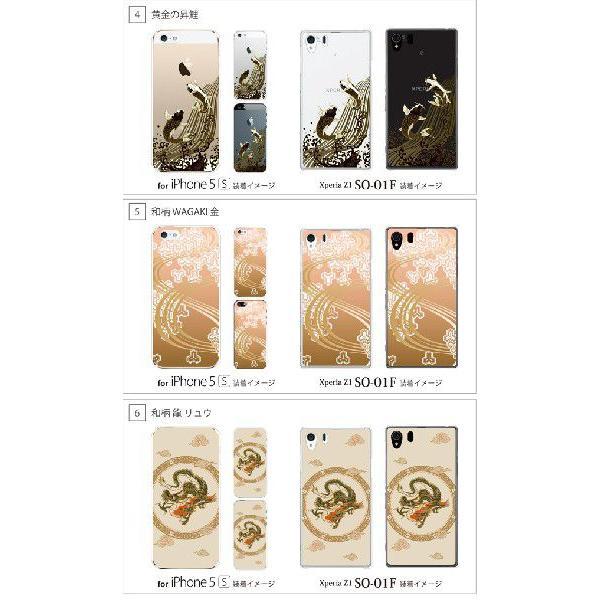 スマホケース 全機種対応 ハードケース iphone xs max xr ケース iphone8 xperia 1 galaxy s15 おしゃれ 和柄 android one aquos カバー|kintsu|03