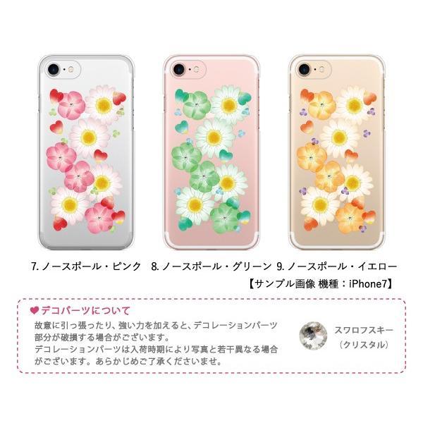 スマホケース 全機種対応 ハードケース iphone xs max xr ケース iphone8 xperia 1 galaxy s26 おしゃれ 花柄 スワロ android one aquos カバー|kintsu|04