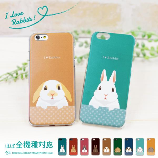 スマホケース 全機種対応 カバー iPhone11 iPhone 11 Pro max iphone xs max xr ケース iphone8 xperia 1 galaxy s30 おしゃれ うさぎ 動物|kintsu