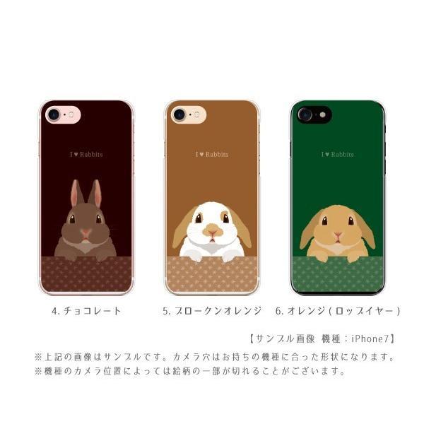 スマホケース 全機種対応 カバー iPhone11 iPhone 11 Pro max iphone xs max xr ケース iphone8 xperia 1 galaxy s30 おしゃれ うさぎ 動物|kintsu|03