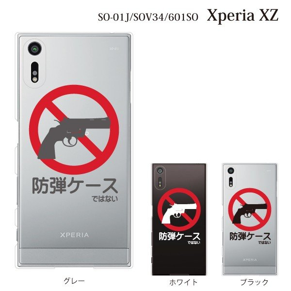 スマホケース SO-01J Xperia XZ so-01j ケース カバー 防弾ケース…ではない クリア|kintsu