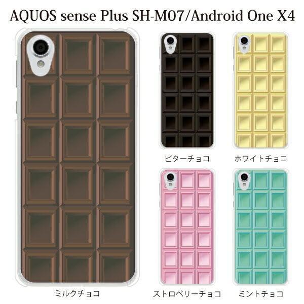 スマホケース ワイモバイルスマホカバー アンドロイドワンx4 ハードケース androidone チョコレート 板チョコ TYPE2 kintsu
