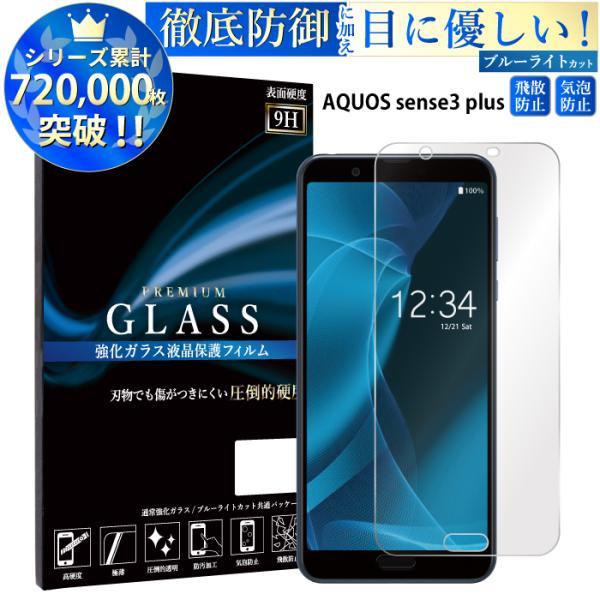 AQUOS sense3 plus Sound 保護フィルム ブルーライトカット フィルム 液晶保護フィルム アクオスセンス3プラス RSL