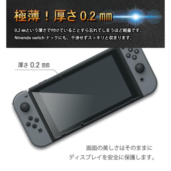 Nintendo Switch ブルーライト強化ガラスフィルム 送料無料 液晶保護 画面保護 表面硬度9H ニンテンドースイッチ 任天堂|kintsu|04