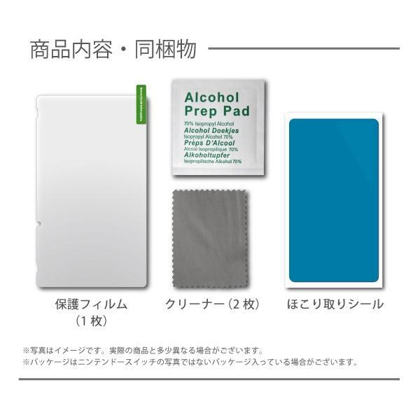 Nintendo Switch ブルーライト強化ガラスフィルム 送料無料 液晶保護 画面保護 表面硬度9H ニンテンドースイッチ 任天堂|kintsu|06