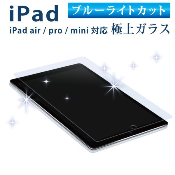 ipad pro フィルム ブルーライトカットフィルム 液晶保護フィルム ipad air2 ipad アイパッド 強化ガラス kintsu