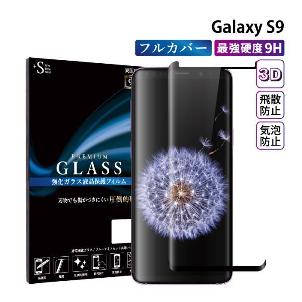 galaxy s9 ガラスフィルム 全面保護 曲面 国産 保護 指紋 3D 強化ガラス ガラス 液晶保護フィルム ギャラクシーs9 フィルム スマホフィルム|kintsu