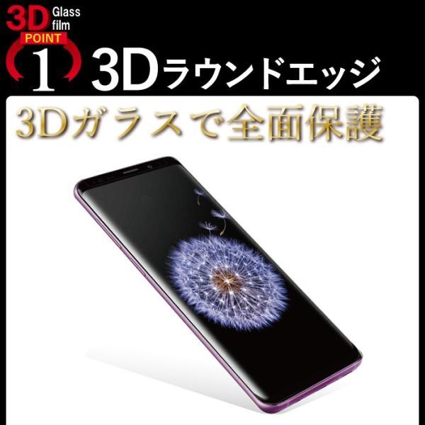 galaxy s9 ガラスフィルム 全面保護 曲面 国産 保護 指紋 3D 強化ガラス ガラス 液晶保護フィルム ギャラクシーs9 フィルム スマホフィルム|kintsu|02