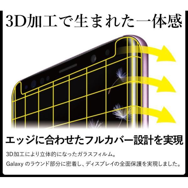 galaxy s9 ガラスフィルム 全面保護 曲面 国産 保護 指紋 3D 強化ガラス ガラス 液晶保護フィルム ギャラクシーs9 フィルム スマホフィルム|kintsu|03