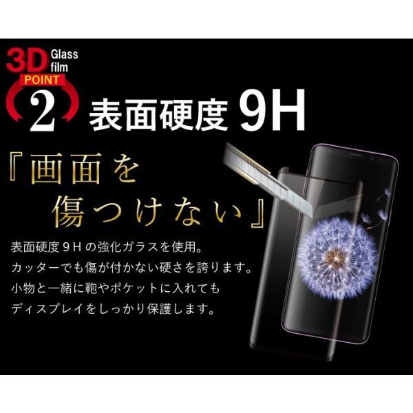 galaxy s9 ガラスフィルム 全面保護 曲面 国産 保護 指紋 3D 強化ガラス ガラス 液晶保護フィルム ギャラクシーs9 フィルム スマホフィルム|kintsu|05