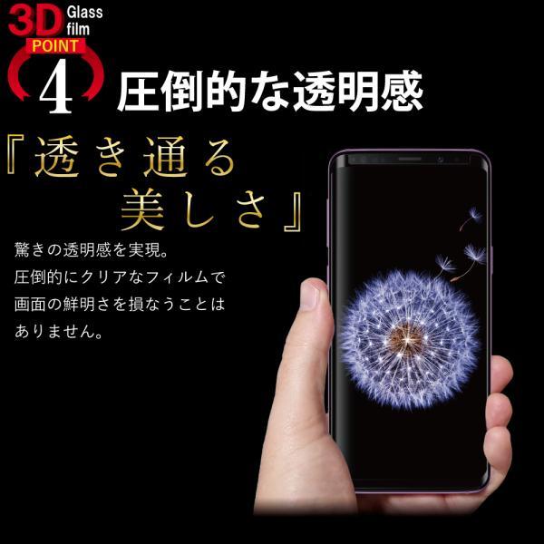 galaxy s9 ガラスフィルム 全面保護 曲面 国産 保護 指紋 3D 強化ガラス ガラス 液晶保護フィルム ギャラクシーs9 フィルム スマホフィルム|kintsu|07