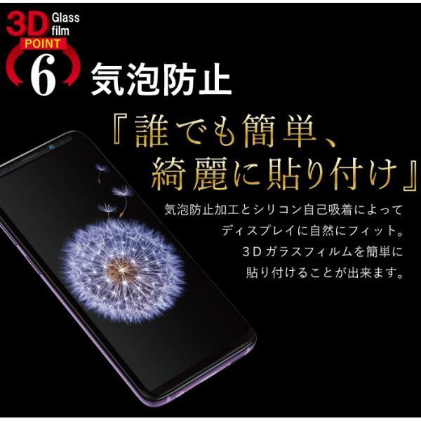 galaxy s9 ガラスフィルム 全面保護 曲面 国産 保護 指紋 3D 強化ガラス ガラス 液晶保護フィルム ギャラクシーs9 フィルム スマホフィルム|kintsu|09