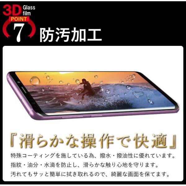 galaxy s9 ガラスフィルム 全面保護 曲面 国産 保護 指紋 3D 強化ガラス ガラス 液晶保護フィルム ギャラクシーs9 フィルム スマホフィルム|kintsu|10