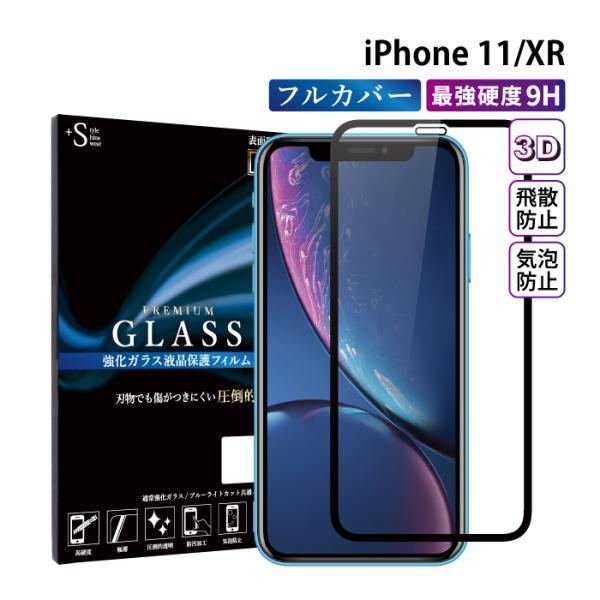 iphone xr ガラスフィルム 保護 指紋 日本製 3D 全面保護 強化ガラス フィルム ガラス 液晶保護フィルム アイフォンxr スマホフィルム kintsu