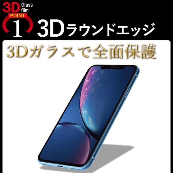 iphone xr ガラスフィルム 保護 指紋 日本製 3D 全面保護 強化ガラス フィルム ガラス 液晶保護フィルム アイフォンxr スマホフィルム kintsu 02