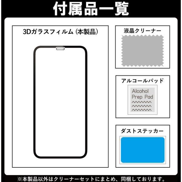 iphone xr ガラスフィルム 保護 指紋 日本製 3D 全面保護 強化ガラス フィルム ガラス 液晶保護フィルム アイフォンxr スマホフィルム kintsu 13