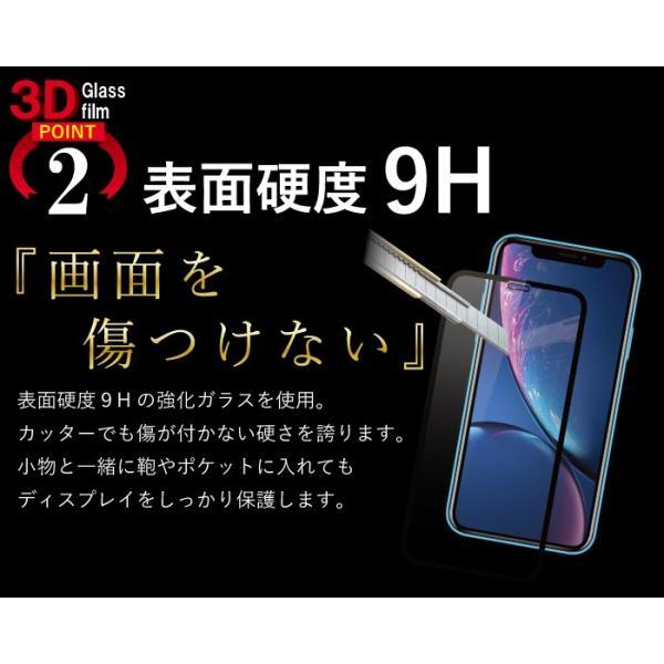 iphone xr ガラスフィルム 保護 指紋 日本製 3D 全面保護 強化ガラス フィルム ガラス 液晶保護フィルム アイフォンxr スマホフィルム kintsu 05