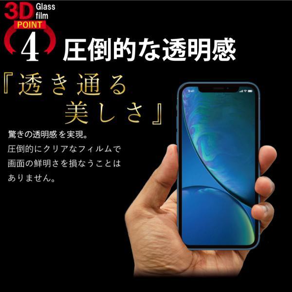 iphone xr ガラスフィルム 保護 指紋 日本製 3D 全面保護 強化ガラス フィルム ガラス 液晶保護フィルム アイフォンxr スマホフィルム kintsu 07