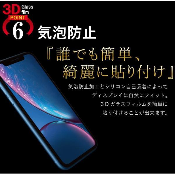 iphone xr ガラスフィルム 保護 指紋 日本製 3D 全面保護 強化ガラス フィルム ガラス 液晶保護フィルム アイフォンxr スマホフィルム kintsu 09