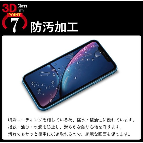 iphone xr ガラスフィルム 保護 指紋 日本製 3D 全面保護 強化ガラス フィルム ガラス 液晶保護フィルム アイフォンxr スマホフィルム kintsu 10