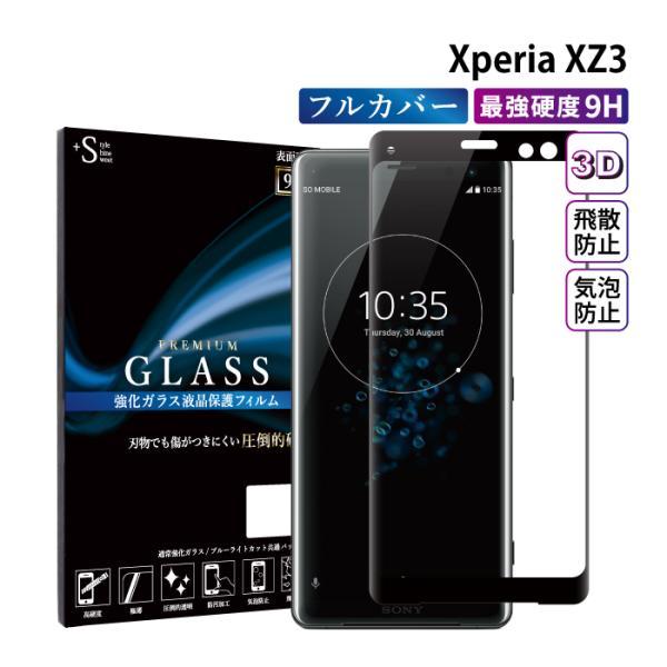 xperia xz3 フィルム 保護フィルム 全面保護 クリア ガラスフィルム 液晶保護フィルム  エクスペリアxz3 スマホフィルム|kintsu