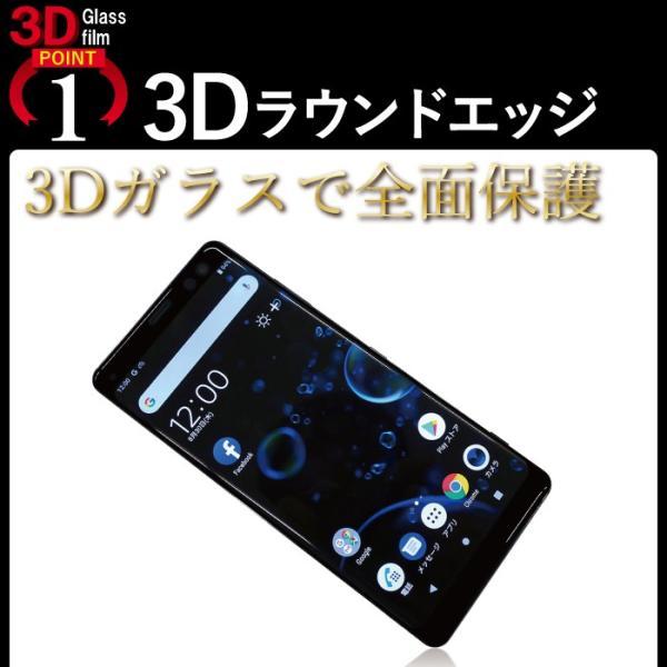 xperia xz3 フィルム 保護フィルム 全面保護 クリア ガラスフィルム 液晶保護フィルム  エクスペリアxz3 スマホフィルム|kintsu|02