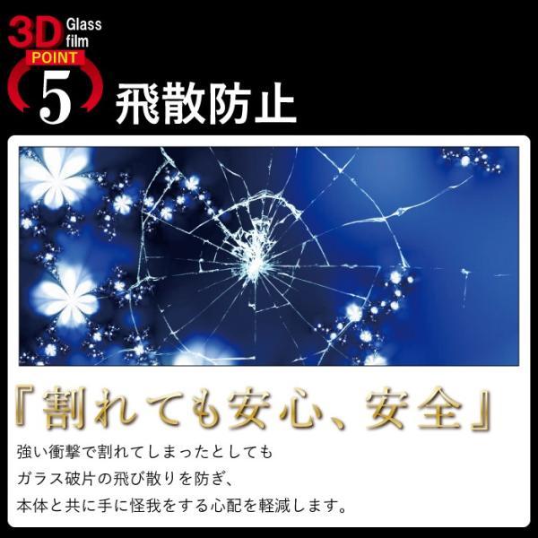 xperia xz3 フィルム 保護フィルム 全面保護 クリア ガラスフィルム 液晶保護フィルム  エクスペリアxz3 スマホフィルム|kintsu|08
