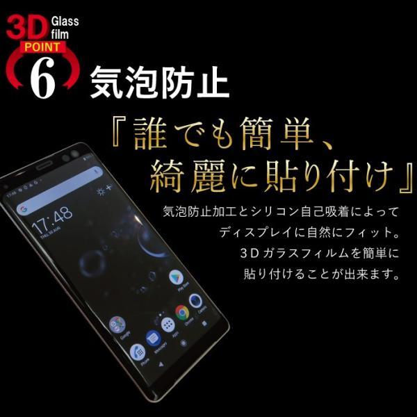 xperia xz3 フィルム 保護フィルム 全面保護 クリア ガラスフィルム 液晶保護フィルム  エクスペリアxz3 スマホフィルム|kintsu|09