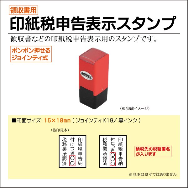 印紙税申告表示スタンプ「15×18mm」シャチハタ式ジョインティ 領収証ゴム印  税金 税務署