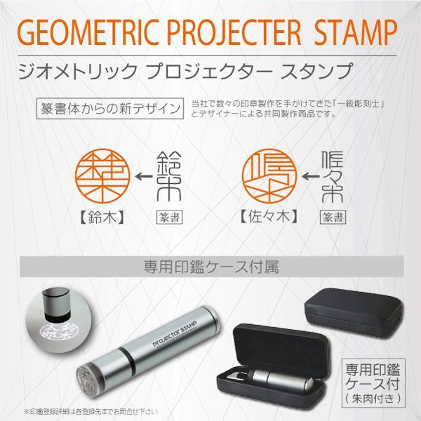 ジオメトリック・プロジェクタースタンプ  12mm LED搭載 光る 曲がらない 直線幾何学図形的印鑑 タイポグラフィ kippo 02