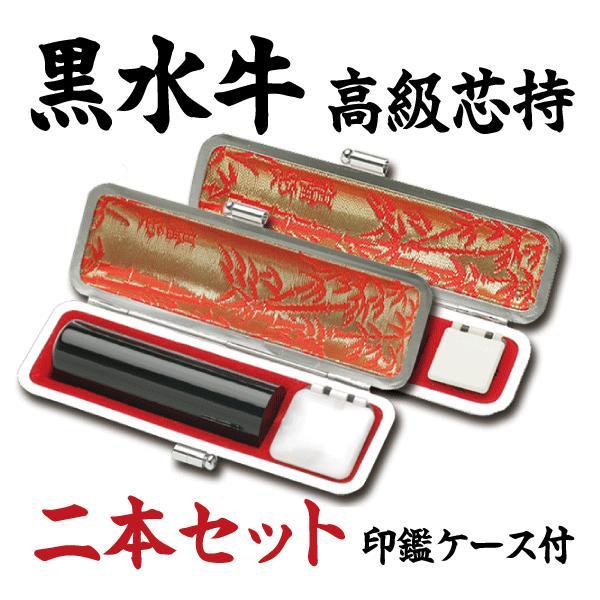 印鑑 個人実印認印(銀行印) 二本セット 特価セール品 高級芯持黒水牛  15mm+12mm はんこ
