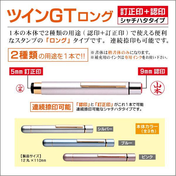 ツインGTロング ダブルネーム印・ロングタイプ 認印9mm+訂正印5mm シャチハタタイプネーム印 スタンペン