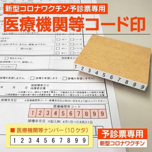 機関 症 岩手 指定 医療 感染 県