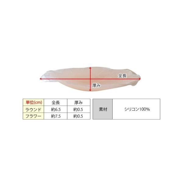 シリコンニップレスニップルパッドヌーブラシリコンブラシール肌色花フラワー丸ラウンド型レディースインナー//4//|kira-kirashop|03