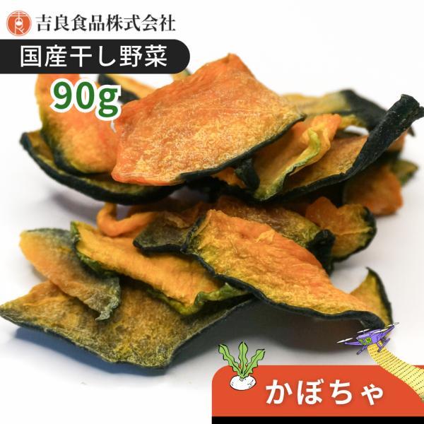 【熊本産】干し野菜(乾燥野菜)かぼちゃ 90g
