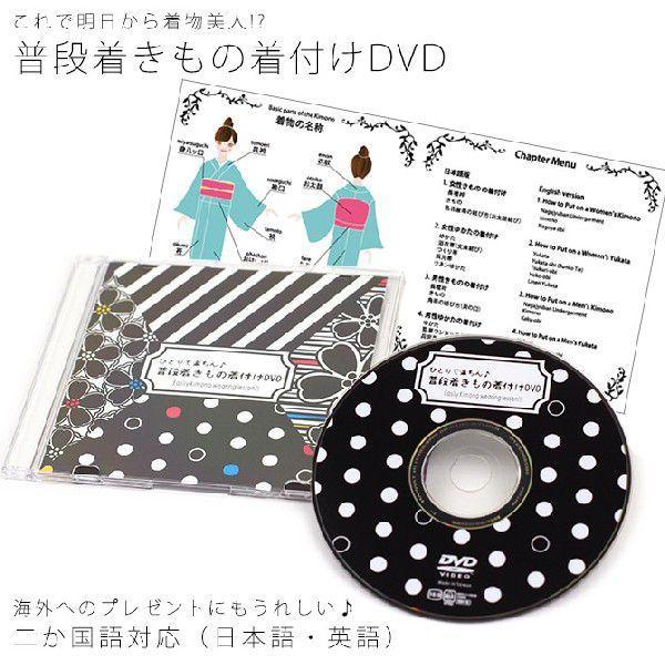 普段着きもの着付け DVD 二カ国語 日本語 英語 着物 着付 帯結び 男 浴衣 着物 kirakukai
