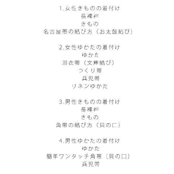 普段着きもの着付け DVD 二カ国語 日本語 英語 着物 着付 帯結び 男 浴衣 着物 kirakukai 02