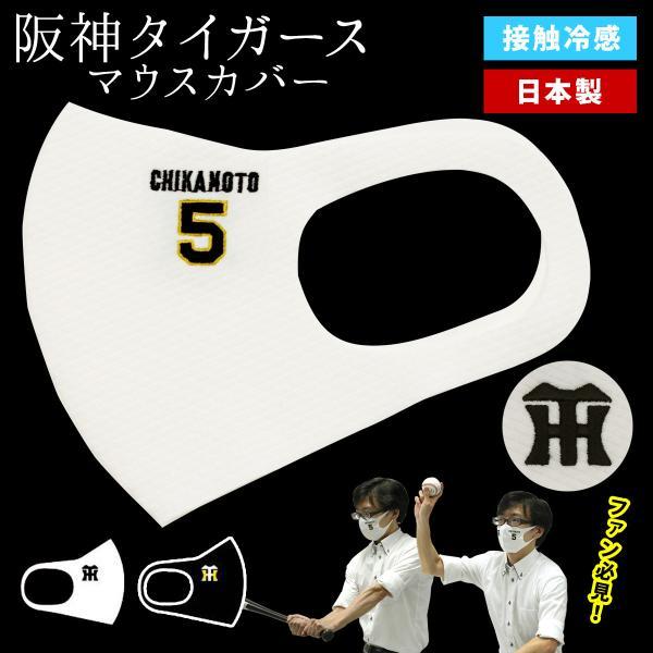 阪神タイガース マスク 日本製 ウレタン 繰り返し使える 洗える 白 黒 ウレタンマスク マーク 選手 刺繍 グッズ 背番号|kirakukai