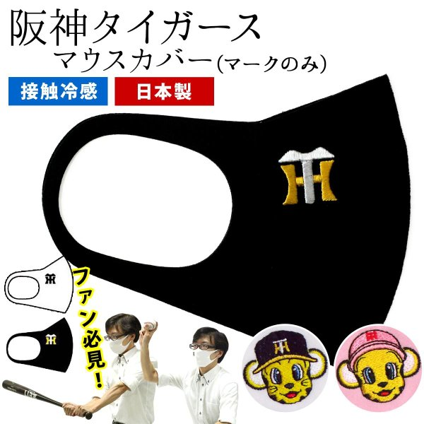 阪神タイガース無地マスク日本製ウレタン繰り返し使える洗える白黒ウレタンマスク